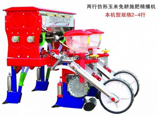 两行仿形玉米免耕施肥精播机(本机型规格2-4行)